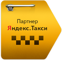 Партнер Яндекс.Такси