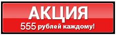 кнопка-к-акции555