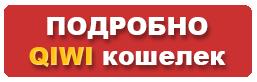 QIWI-koshelek2