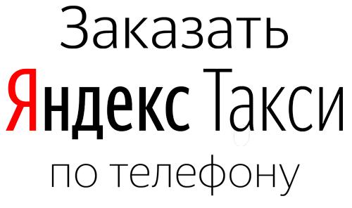 яндекс такси телефон диспетчера